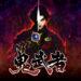 鬼武者PS4リマスターの予約特典|変更点はBGMや操作性の違い